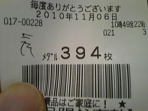 101106_104814