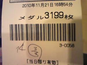 101121_165916