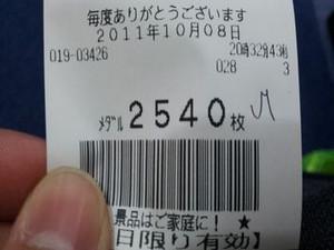 20111008_203335_2