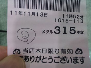 20111113_115522