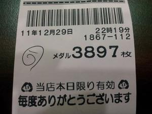 20111229_222231