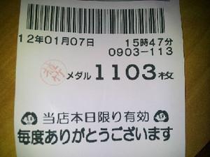 20120107_155028