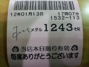 20120113_171021