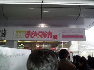 20120324_094905