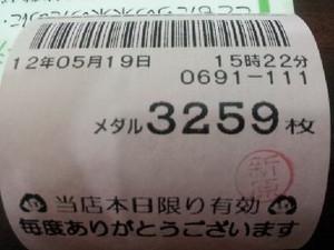 20120519_152657
