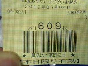20120704_210331