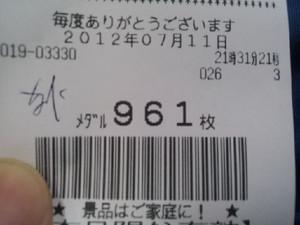 20120711_213202