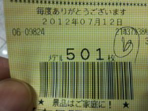 20120712_214108