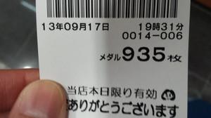 20130917_193204