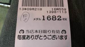 20130921_170658